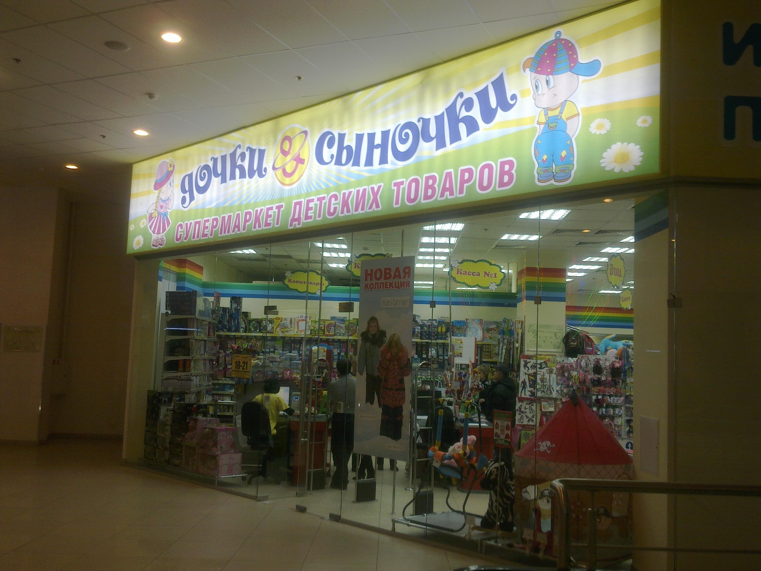 магазины дочки сыночки