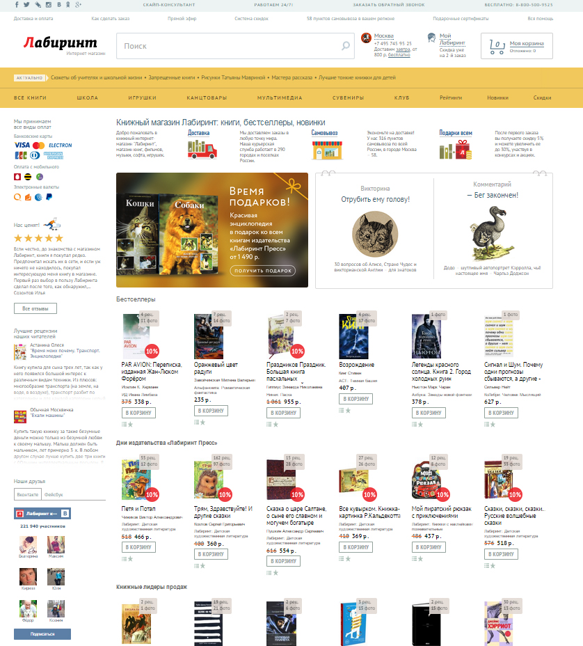Лабиринт - один из популярнейших книжных ресурсов