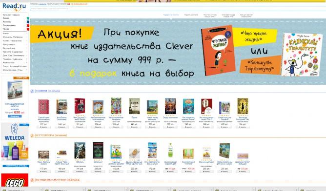 книжная площадка Read ru