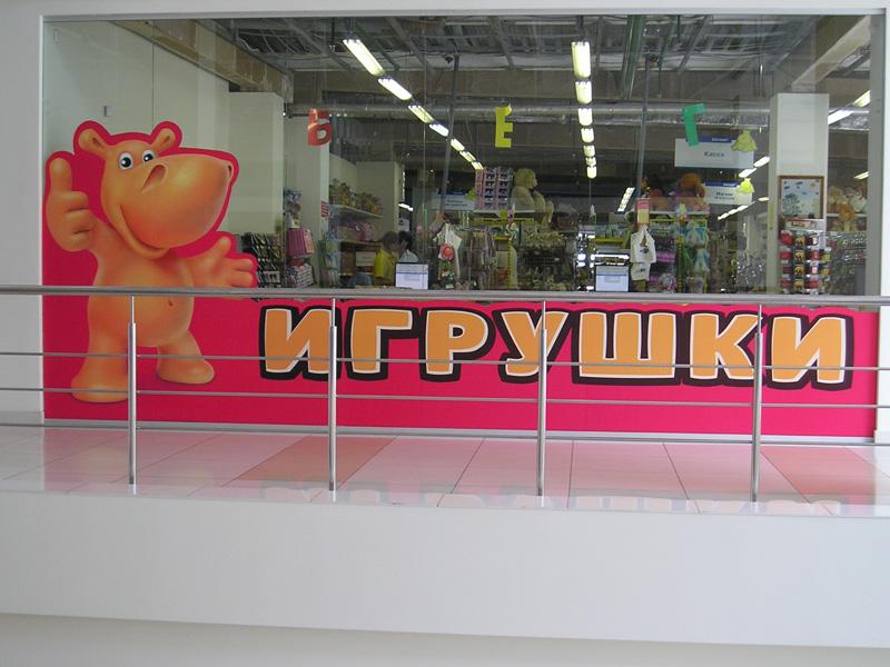 гипермаркеты бегемот
