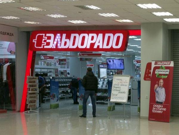 магазины эльдорадо