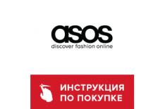 asos-instruction