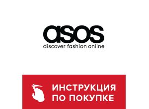 asos-instruction