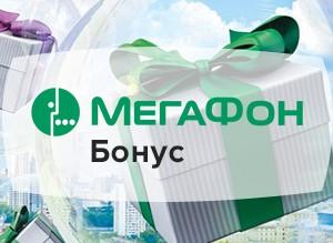 megafon-bonus