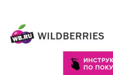 wildberries-instrukciya