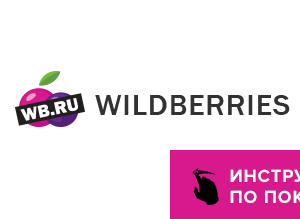 wildberries-instrukciya