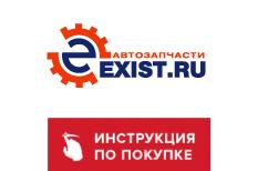 exist-instukciya-logo