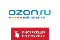 ozon-inst