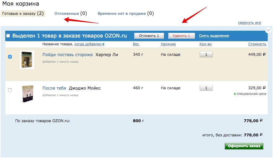 Как купить на Ozon.ru  оплата, доставка, скидки 1f17f6c9308
