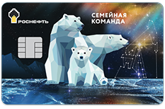 rosneft-card